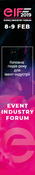 Event Industry Forum